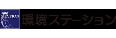 環境ステーション株式会社