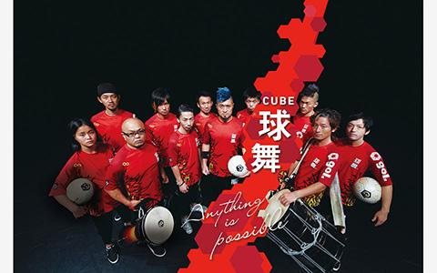 球舞-CUBE-